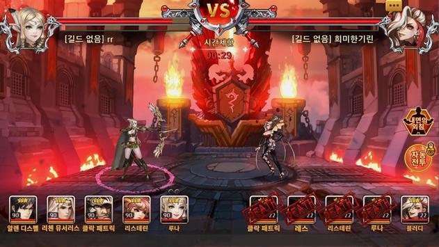 영웅의 진격 apk screenshot