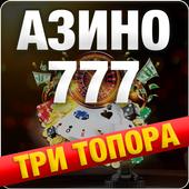 Азино три топора 777 иконка
