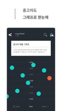 트라이브- 신차 견적, 중고차 실매물 검색,내차 팔기 apk screenshot