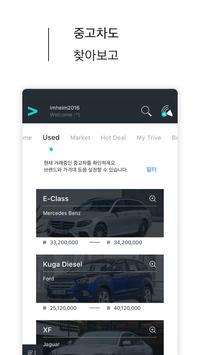 트라이브- 신차 견적, 중고차 실매물 검색,내차 팔기 screenshot 1