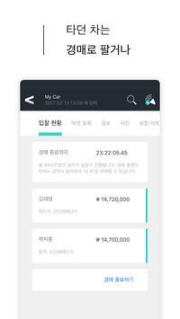 트라이브- 신차 견적, 중고차 실매물 검색,내차 팔기 screenshot 2