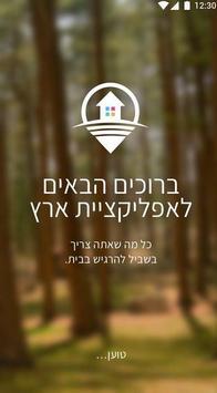 ארץ - Eretz poster