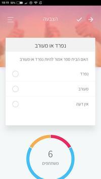 ארץ - Eretz apk screenshot