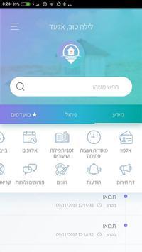 יחד - Yachad screenshot 3