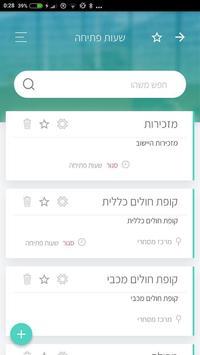 יחד - Yachad screenshot 1