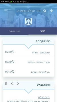 יחד - Yachad screenshot 2