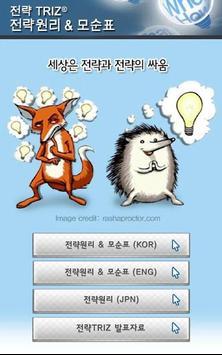 전략TRIZⓒ apk screenshot