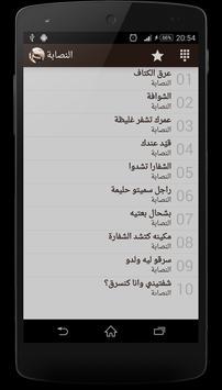 نكت إيكو - nokat eko apk screenshot