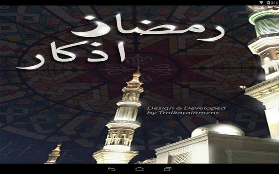 Ramzan Azkar apk screenshot