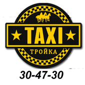 Такси Тройка icon