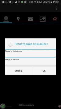 Такси Тройка screenshot 3