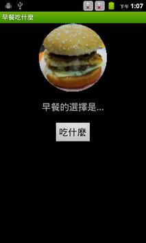 What to eat for breakfast screenshot 1