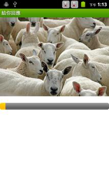 Give you a baa response poster