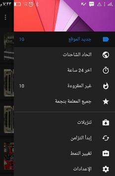 الصحة والرشاقة apk screenshot