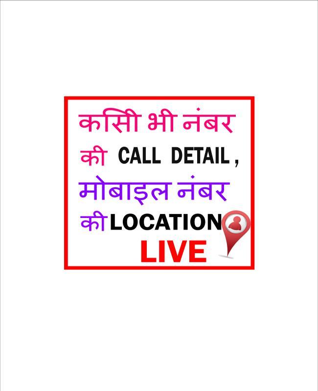 mobile number locator App- मोबाइल नंबर