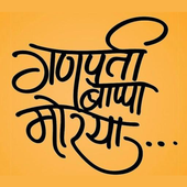 Ganesh Chaturthi Pooja 2017 icon
