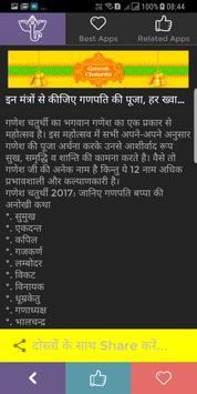 Ganesh Chaturthi Pooja 2017 apk screenshot