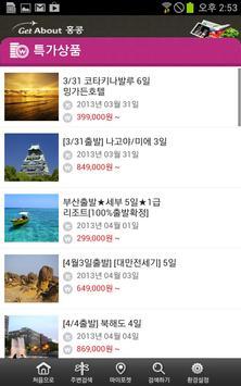 Get About Hongkong screenshot 4