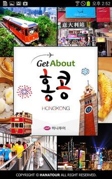 Get About Hongkong poster