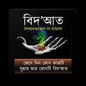 বিদ'আত ও ঈমান ধ্বংসকারী আমল icon