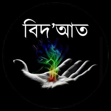 বিদ'আত ও ঈমান ধ্বংসকারী আমল poster