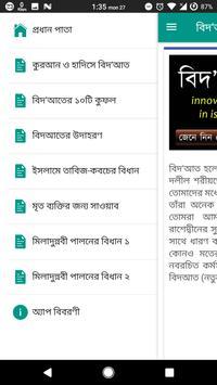 বিদ'আত ও ঈমান ধ্বংসকারী আমল apk screenshot