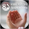 ৪১ দরুদ শরীফের আমল ও ফযিলত (41 Darood Sharif)