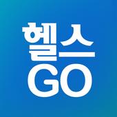 헬스고 - 건강, 운동, 뷰티, 다이어트 제공 1등 앱 icon