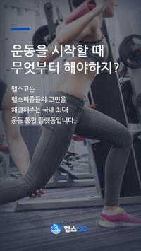 헬스고 - 건강, 운동, 뷰티, 다이어트 제공 1등 앱 poster