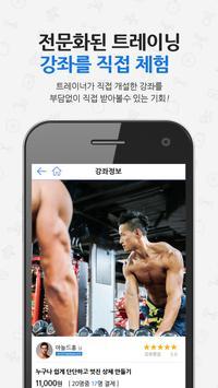 헬스고 - 건강, 운동, 뷰티, 다이어트 제공 1등 앱 screenshot 2