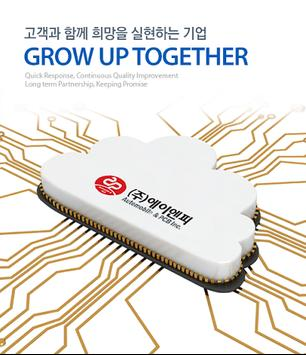 에이엔피 Mobile 바코드 시스템 poster