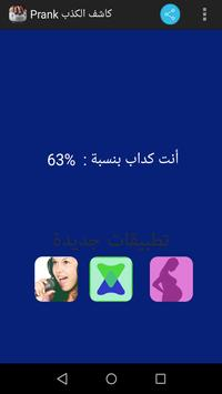 جهاز كشف الكذب - مزحة - apk screenshot