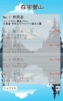 在宅登山 apk screenshot