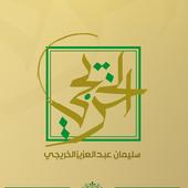 سليمان الخريجي للحج icon