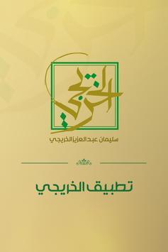 سليمان الخريجي للحج poster