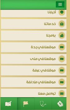 سليمان الخريجي للحج apk screenshot
