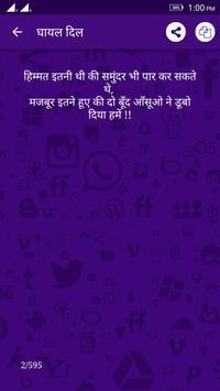 Hindi Status apk screenshot