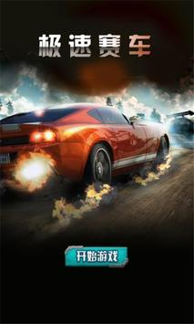 Fast cars poster