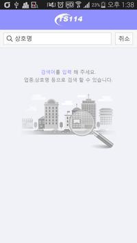 ts114안내 apk screenshot