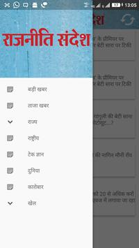 Rajniti Sandesh apk screenshot