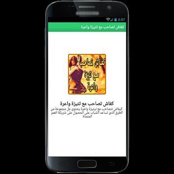 .كيفاش نتصاحب مع تيتيزة واعرة apk screenshot