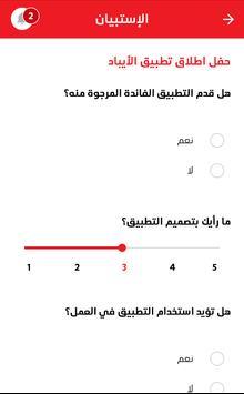 ALJ Sales Force screenshot 4
