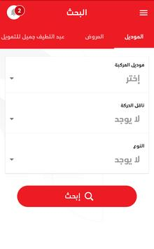 ALJ Sales Force screenshot 5