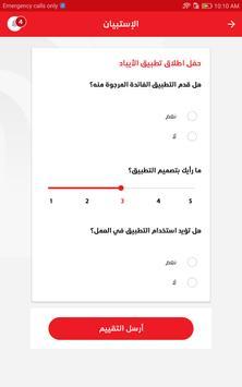 ALJ Sales Force screenshot 6