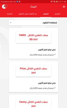 ALJ Sales Force screenshot 8