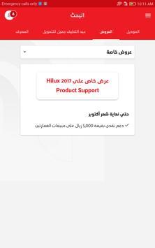 ALJ Sales Force screenshot 9