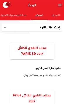 ALJ Sales Force screenshot 1