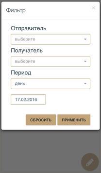 Царьград apk screenshot