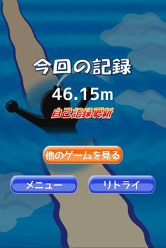 水面ゴザ走り screenshot 11