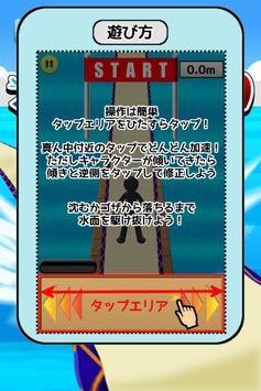 水面ゴザ走り apk screenshot